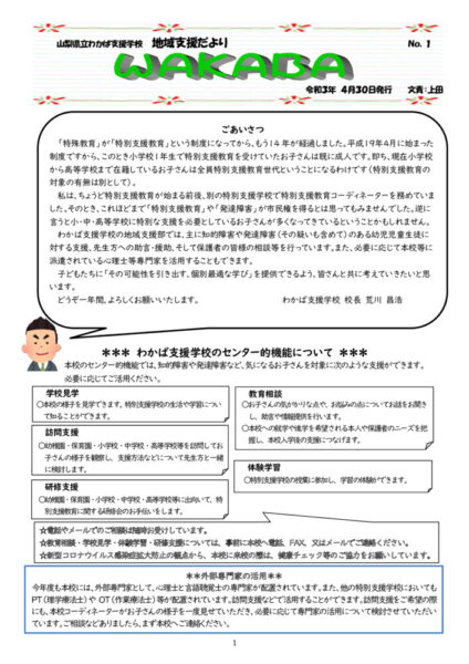 R3-1chiikishiendayoriのサムネイル